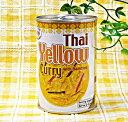 【たっぷりのココナッツミルクと赤唐辛子・ターメリックで仕上げた缶詰タイプ】タイイエローカレー缶400g