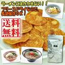 フリーズドライ焼豚チャーシュー 80g 入× 3袋セット送料無料 (ゆうパケット便 )