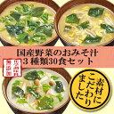 アマノフーズ フリーズドライ 味噌汁 国産野菜のおみ