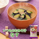 アマノフーズ フリーズドライ味噌汁 いつものおみそ汁 なす 9.5g×10食セット【あす楽対応】