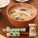 アマノフーズ フリーズドライ味噌汁 いつものおみそ汁 ごぼう 9g×10食セット【あす楽対応】