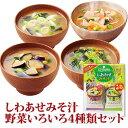 アマノフーズ フリーズドライ しあわせ味噌汁 野菜いろいろ4種類セット【あす楽対応】