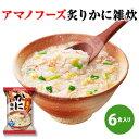 アマノフーズ フリーズドライ 炙りかに雑炊 21g×6袋【あす楽対応】