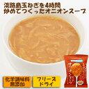 フリーズドライ 無添加 淡路島玉ねぎを4時間炒めてつくったオニオンスープ 10食入 コスモス食品【あす楽対応】