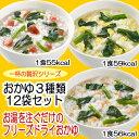 フリーズドライ おかゆ 一杯の贅沢 3種類12食セット(鮭がゆ 梅がゆ 卵がゆ)【あす楽対応】