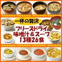 フリーズドライ 味噌汁 & スープ 一杯の贅沢 13種類26食セット【あす楽対応】お中元