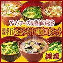 フリーズドライ アマノフーズ & 特保 松谷 親孝行 減塩味...