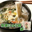 フリーズドライ 鳥菜にゅう麺 袋 66g(にゅうめん) 坂利製麺所【あす楽対応】