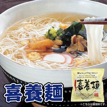 フリーズドライ 喜養麺 袋 63g(にゅうめん・素麺) 坂利製麺所【あす楽対応】