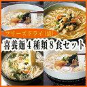 フリーズドライ 喜養麺(袋)4種類8食セット【あす楽対応】お中元
