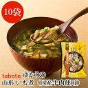 フリーズドライ tabete ゆかりの 山形 いも煮(国産牛肉使用) 15g×10袋