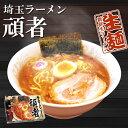 埼玉ラーメン 頑者 8食入(2食×4箱) ご当地ラーメン有名店ラーメン 生麺 関東 銘店
