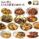 (ギフトボックス)レトルト食品 おかず 膳惣菜 詰め合わせ1...
