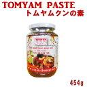 トムヤムペースト(トムヤムクンの素)TOMYAM PASTE 454g(タイ料理・業務用) エスニック料理 【あす楽対応】