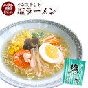 ハラール認定 ノンフライ麺インスタントラーメン(塩味) 国産 HALAL