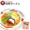 ハラール認定 ノンフライ麺インスタントラーメン(味噌味) 国