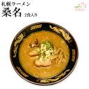 札幌ラーメン桑名 2食 生麺 (味噌ラーメン ご当地ラ