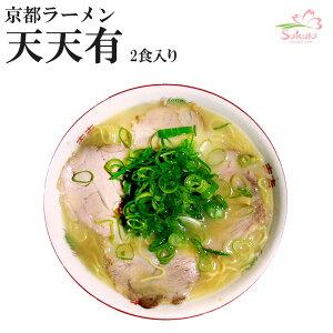 京都ラーメン 天天有 12食(2食入X6箱) (とりの白濁
