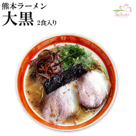 メチャ旨♪熊本ラーメン大黒 2食 生麺 [超人気店ご当地ラーメン]
