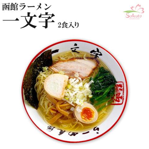 函館ラーメン 一文字 (ウェーブ細麺、塩ラーメン) 2食 [超人気店ご当地ラーメン] 生麺 北海道 銘店
