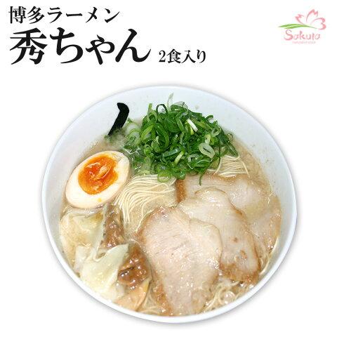 博多ラーメン 秀ちゃん 2食 (厚豚骨ラーメン、ご当地ラーメン) 半生麺
