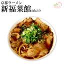 京都ラーメン新福菜館本店12食(2食入X6箱) 生麺 (醤油)[ご当地ラーメン]