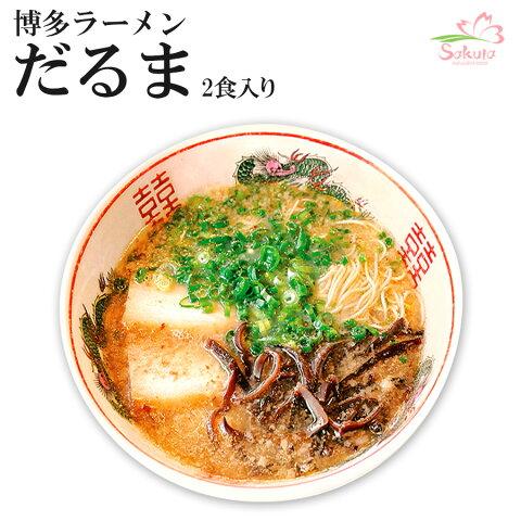 九州 博多 だるま らーめん 8食入(2食×4箱) 半生麺 九州 銘店 (豚骨) ご当地ラーメン