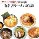 ガチンコ勝負! 関東選抜有名店ラーメン5店舗(各1箱2食入)計10食入 生麺 銘