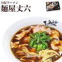 ご当地有名店ラーメン 大阪 麺屋丈六 2食入x4箱 久保田麺業 生麺