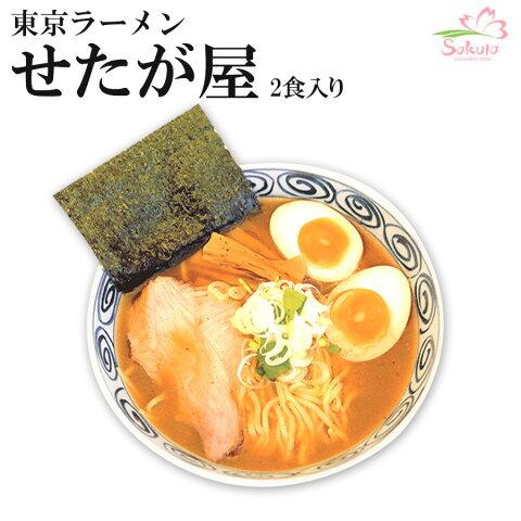 東京ラーメン せたが屋 4食 (2食入X2箱) ご当地ラーメン 生麺