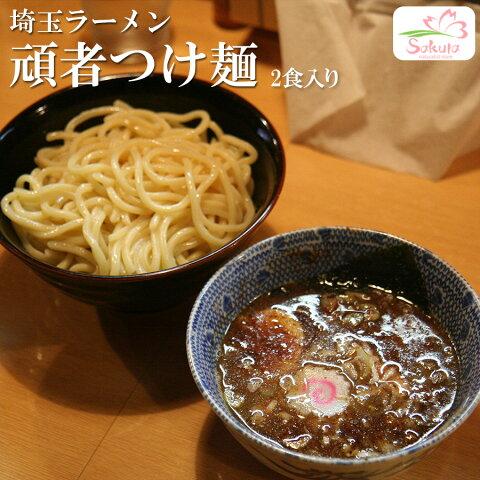 埼玉ラーメン 頑者 つけ麺 2食入 ご当地ラーメン 生麺 関東