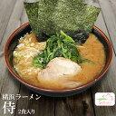 横浜ラーメン 侍 6食セット(1箱2食入×3箱)(極太麺 豚