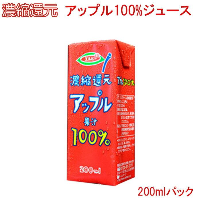 紙パックジュース濃縮還元アップル果汁100%ジュース(りんごジュース)200mlX24本セット(2ケ