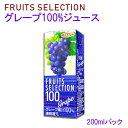 【紙パック ジュース】フルーツセレクション グレープ100%ジュース200mlX12本セット (1ケース)エルビー(ソフトドリンク 濃縮還元) 受験生 応援 【あす楽対応】