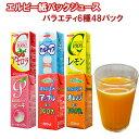 ソフトドリンク6種類48本セット(アセロラ・レモン・カルアッ...
