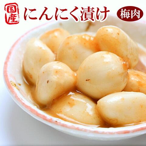 【国産にんにく】にんにく漬100g×5袋セット(梅肉)おかずニンニク