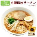 麵類 - 創健社 有機ラーメン ノンフライラーメン(スープなし) 75g×8袋セット
