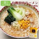 創健社 有機ラーメン ノンフライ麺 味噌ラーメン 121g×6袋セット