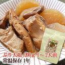 レトルト おかず 和食 惣菜 ぶり大根 200g(1〜2人前