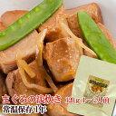 レトルト 惣菜 おかず 和食 まぐろの浅炊き 120g(1〜