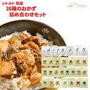 レトルト食品 惣菜 おかず 詰め合わせセット 30種類セット...