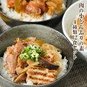 無添加 おかず 小どんぶりの素 お肉系 4種類 12食セット レトルト和食 惣菜 簡単酒の肴 ギフト