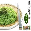 雑穀こんにゃく麺(ほうれん草麺)こんにゃく麺 ダイエット 置き換えダイエット食品 糖質制限ダイエット...