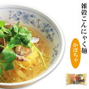 雑穀こんにゃく麺(かぼちゃ麺)X5こんにゃく麺 ダイエット 置き換えダイエット食品 糖質制限ダイエッ...