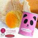 パンの缶詰 ストロベリー味 100gX24缶 3年長期保存 パン缶 非常食 保存食 防災用品【あす楽対応】