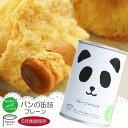 パンの缶詰 プレーン 100g 5年長期保存 パン缶 非常食、保存食、防災用品【あす楽対応】