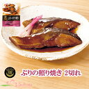 ぶりの照り焼き 2切れ 食卓に彩りを 膳 便利なレトルト惣菜...