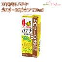 豆乳飲料 バナナカロリー50%オフ 200mlx6本 マルサンアイ 大豆 機能性飲料()