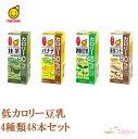 毎朝元気 低カロリー豆乳4種類48本セット マルサンアイ 大豆 機能性飲料 (送料無料) ()