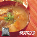 惣菜 レトルト 豚汁 とん汁 250g(1人前)非常食 保存食 【あす楽対応】